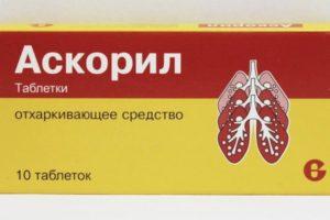 Таблетки Аскорил против трахеита